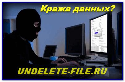 Кража данных на компьютере