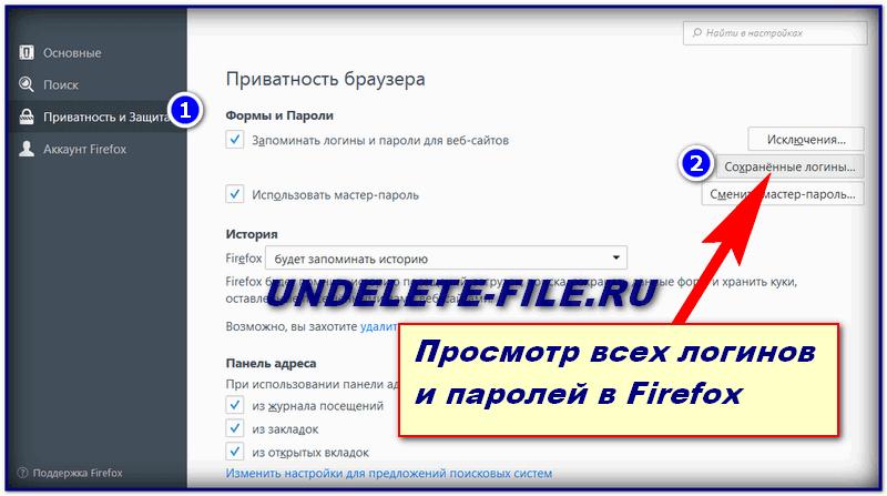 Просмотр всех паролей в Firefox