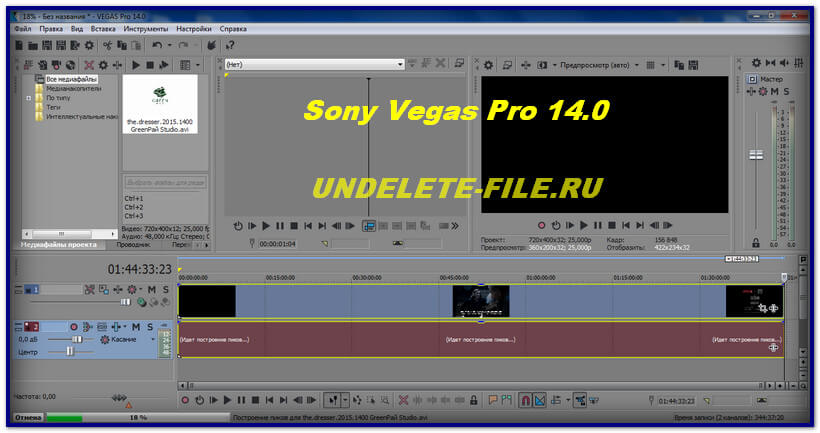 The main window in Sony Vegas Pro 14