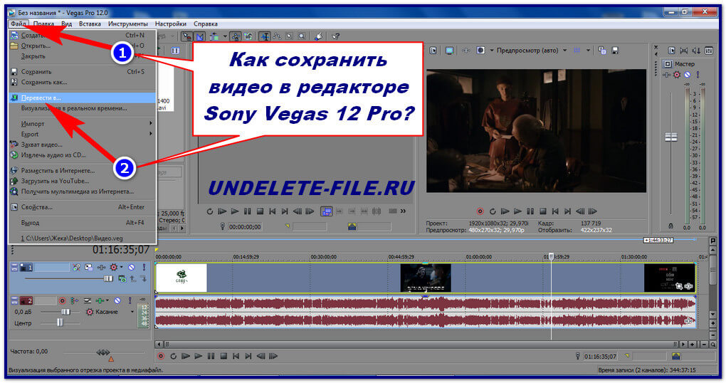 How to save video in Sony Vegas 12 Pro editor
