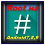 Рут права на Android 7 и Android 8