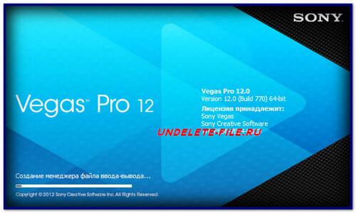 Sony vegas pro 12 скачать на русском бесплатно торрент (32, 64 бит).