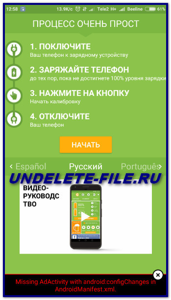 Brief Battery Calibration Instruction Android