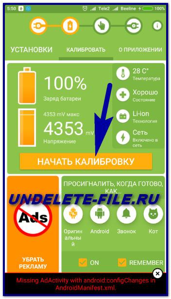 Start battery calibration
