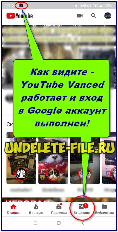 youtube vanced работает