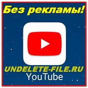 Youtube with carved advertisement for Android without root