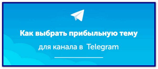 темы для каналов в телеграм