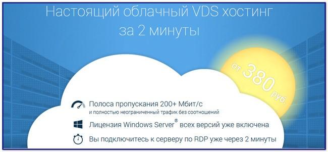 Цены на VDS серверы