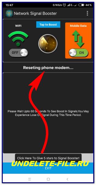 Reboot phone modem