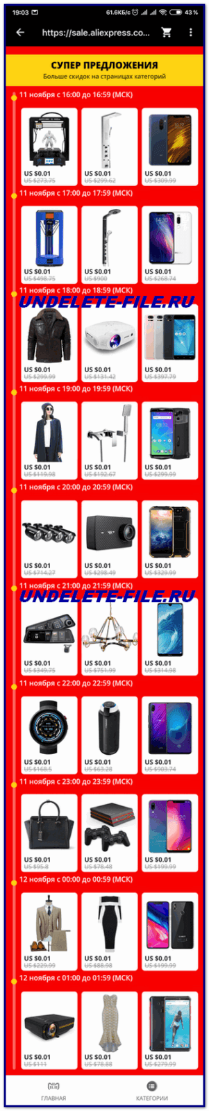Products with prices of 1 cent