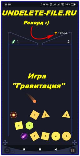 """Gravity"" Game"