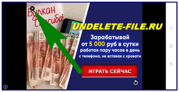 Cross close advertising