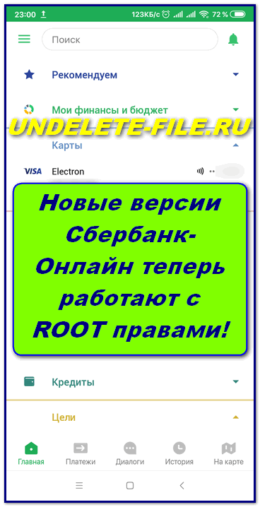New versions of Sberbank-Online now work with ROOT rights!