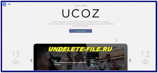 ucoz сайт для себя