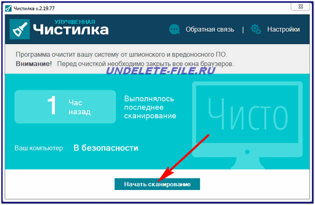 Cleaner in Russian language
