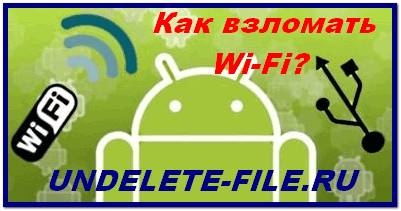 What you need to hack Wi-Fi on AndroidName of the network in the settings