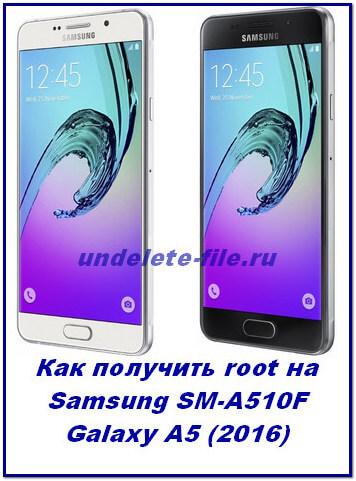 Root на Samsung SM-A510F Galaxy A5
