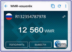 12560 rubles for webmoney