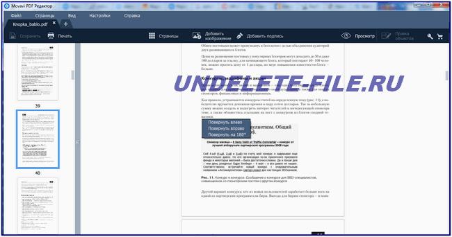 PDF - преимущества и недостатки + Movavi PDF редактор