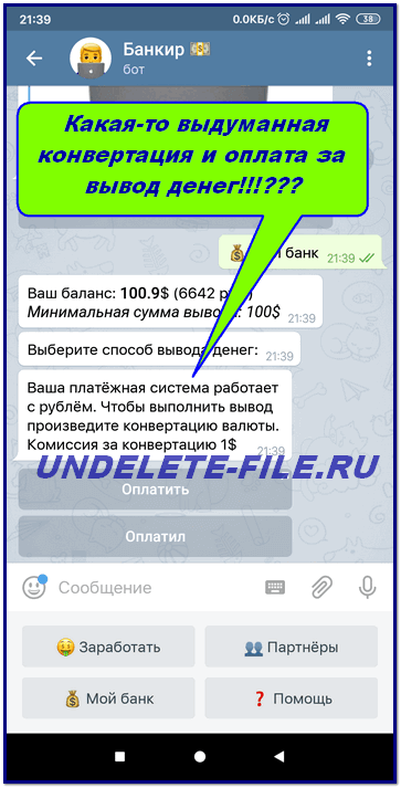 Payment of some conversion for withdrawing funds in a telegram
