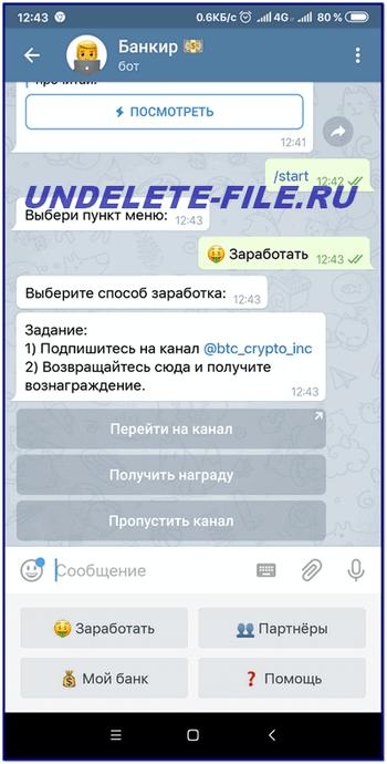 Getting money from the telegram