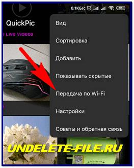 File transfer via wi-fi