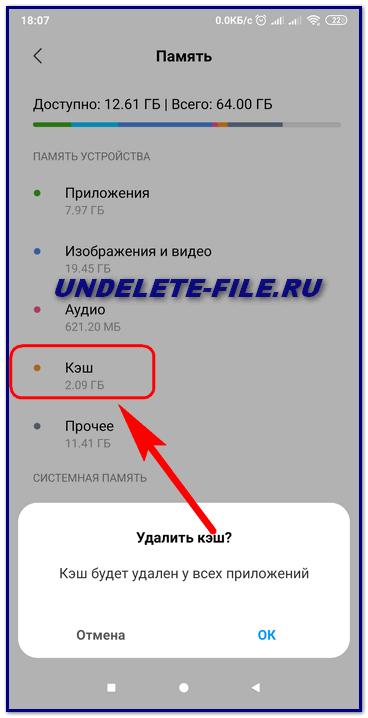 Кэш в Андроид