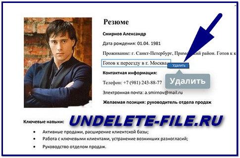 Как удалять текст в PDF