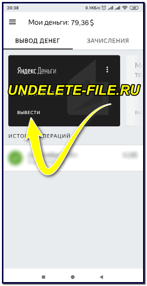 Withdraw money to Yandex wallet