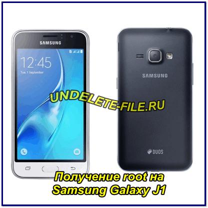 Получение root на Samsung Galaxy J1