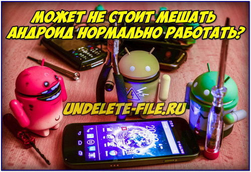 Do not android interfere with normal operation