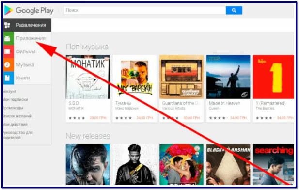 GooglePlay в Android TV