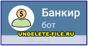 Иконка бота мошенника телеграмм
