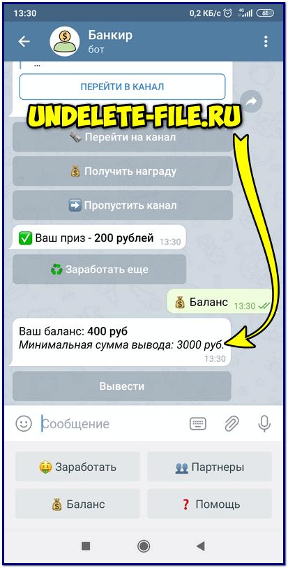 Минимальная сумма для вывода 3000 рублей
