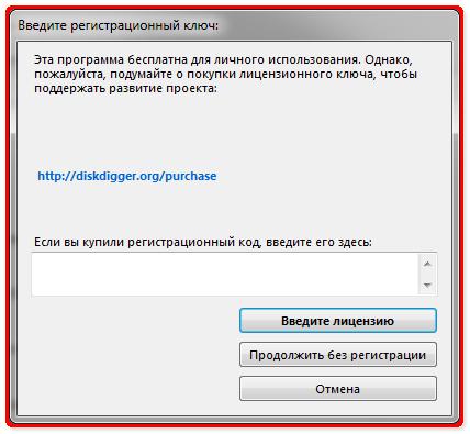 Регистрация дискдиггер
