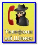 Программа телефонный шпион для записи телефонных разговоров на андроид