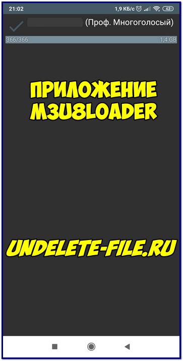 M3U8Loader на Андроид