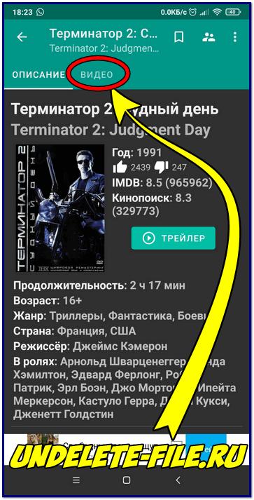 Просмотр информации о фильме