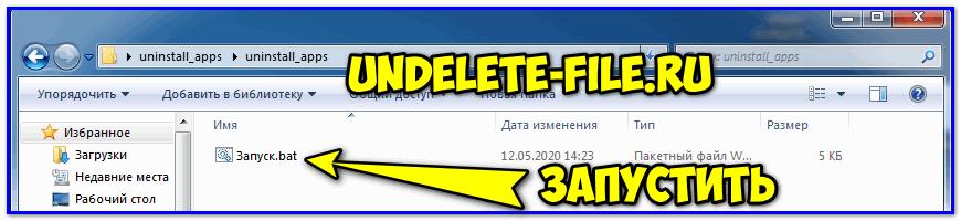 Запуск файла удаления