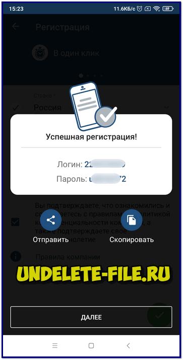 Регистрация в 1xbet завершена