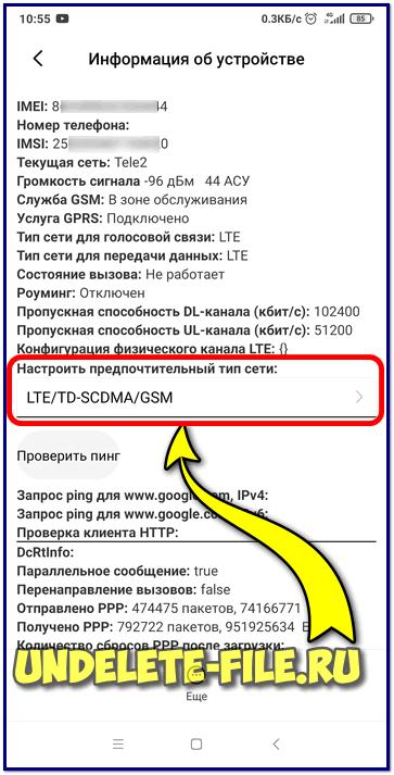 Редактируемая строчка Network Mode