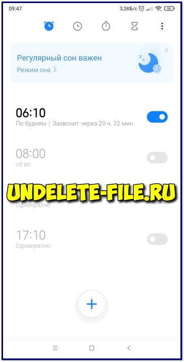 Будильник Xiaomi