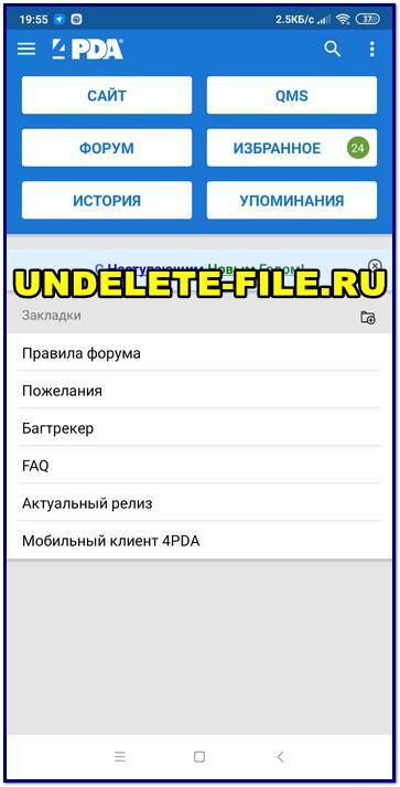 Главная страница 4pda на андроиде