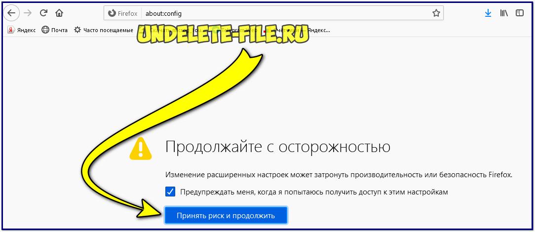 About config в файерфокс