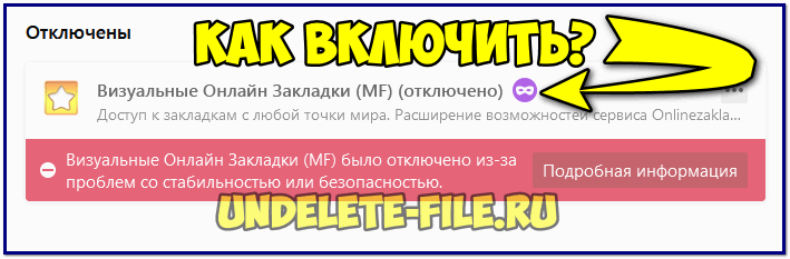 Онлайн закладки отключены